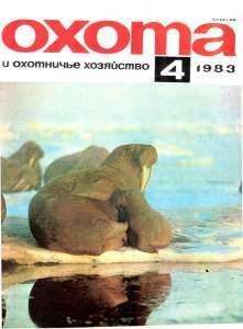 Охота и охотничье хозяйство 1983 №04