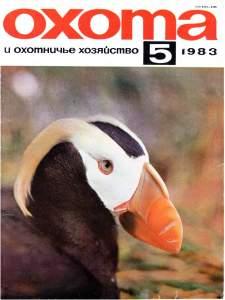 Охота и охотничье хозяйство 1983 №05