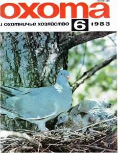 Охота и охотничье хозяйство 1983 №06