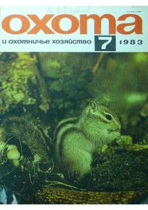 Охота и охотничье хозяйство 1983 №07