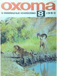 Охота и охотничье хозяйство 1983 №08