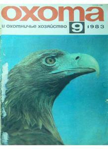 Охота и охотничье хозяйство 1983 №09