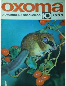 Охота и охотничье хозяйство 1983 №10