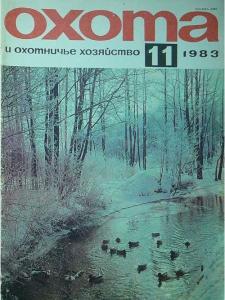 Охота и охотничье хозяйство 1983 №11