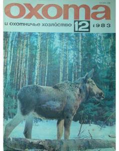Охота и охотничье хозяйство 1983 №12
