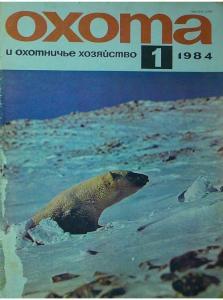 Охота и охотничье хозяйство 1984 №01