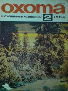 Охота и охотничье хозяйство 1984 №02