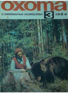 Охота и охотничье хозяйство 1984 №03