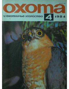 Охота и охотничье хозяйство 1984 №04