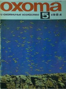 Охота и охотничье хозяйство 1984 №05