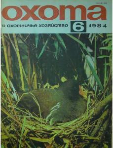 Охота и охотничье хозяйство 1984 №06
