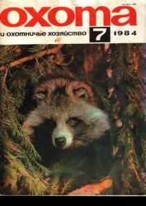 Охота и охотничье хозяйство 1984 №07