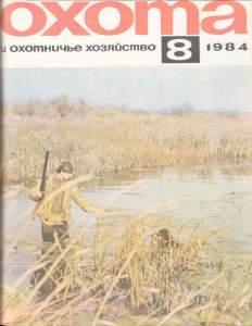 Охота и охотничье хозяйство 1984 №08