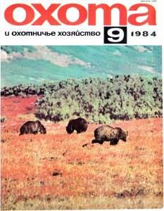 Охота и охотничье хозяйство 1984 №09