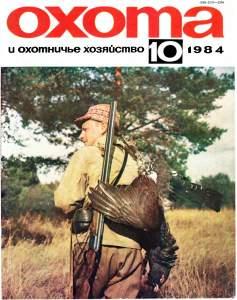Охота и охотничье хозяйство 1984 №10