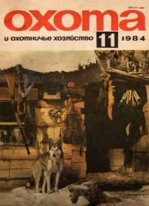 Охота и охотничье хозяйство 1984 №11