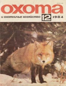 Охота и охотничье хозяйство 1984 №12
