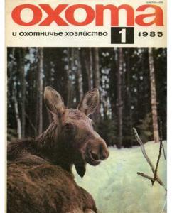 Охота и охотничье хозяйство 1985 №01
