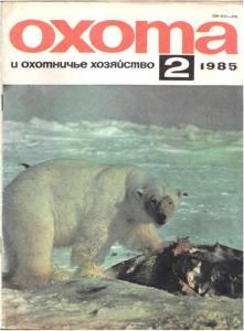 Охота и охотничье хозяйство 1985 №02