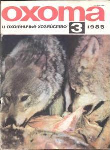 Охота и охотничье хозяйство 1985 №03