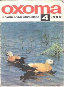 Охота и охотничье хозяйство 1985 №04