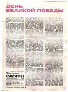 Охота и охотничье хозяйство 1985 №05