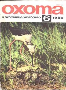 Охота и охотничье хозяйство 1985 №06