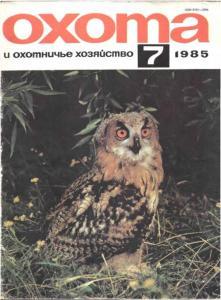 Охота и охотничье хозяйство 1985 №07