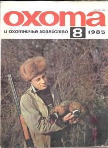 Охота и охотничье хозяйство 1985 №08