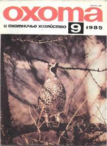 Охота и охотничье хозяйство 1985 №09