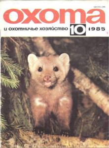 Охота и охотничье хозяйство 1985 №10