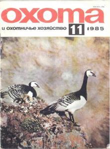 Охота и охотничье хозяйство 1985 №11