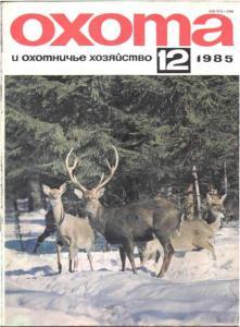 Охота и охотничье хозяйство 1985 №12