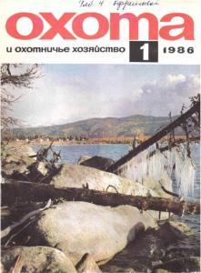 Охота и охотничье хозяйство 1986 №01