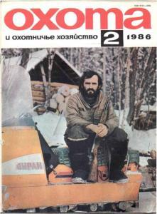 Охота и охотничье хозяйство 1986 №02