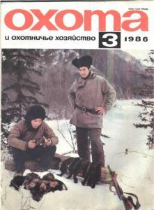 Охота и охотничье хозяйство 1986 №03