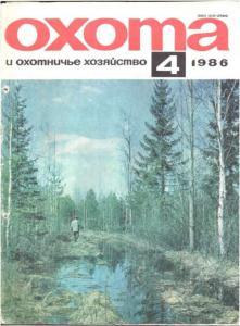 Охота и охотничье хозяйство 1986 №04