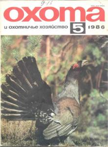 Охота и охотничье хозяйство 1986 №05