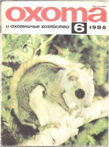 Охота и охотничье хозяйство 1986 №06