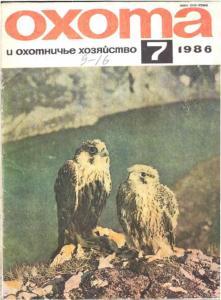 Охота и охотничье хозяйство 1986 №07