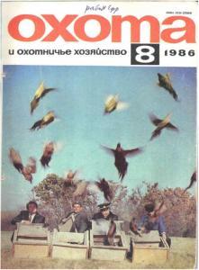 Охота и охотничье хозяйство 1986 №08