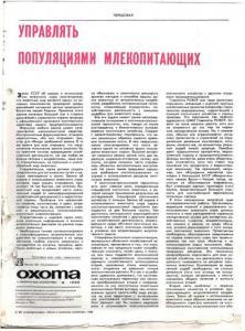 Охота и охотничье хозяйство 1986 №09