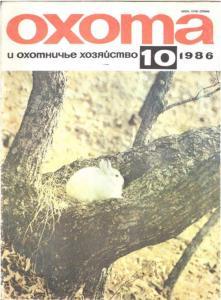 Охота и охотничье хозяйство 1986 №10