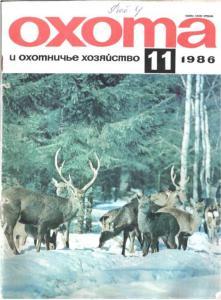 Охота и охотничье хозяйство 1986 №11
