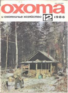 Охота и охотничье хозяйство 1986 №12
