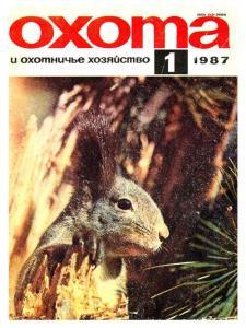 Охота и охотничье хозяйство 1987 №01