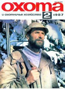 Охота и охотничье хозяйство 1987 №02