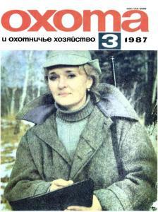 Охота и охотничье хозяйство 1987 №03