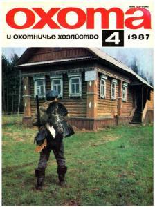 Охота и охотничье хозяйство 1987 №04