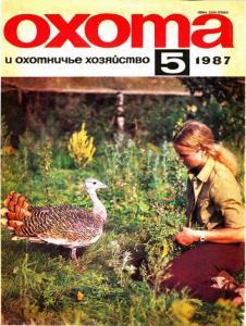 Охота и охотничье хозяйство 1987 №05